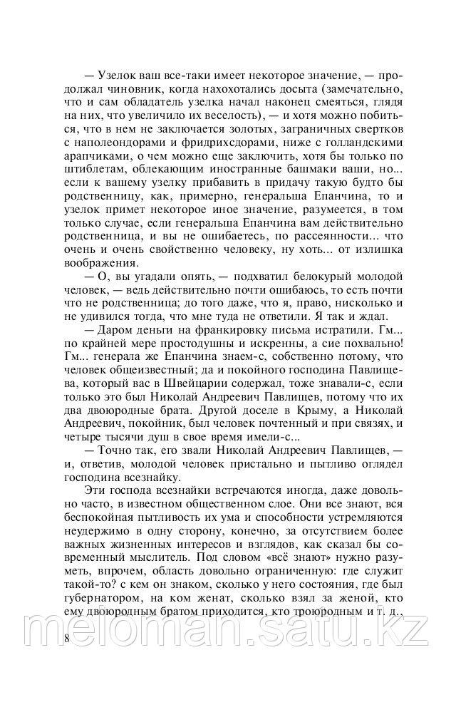 Достоевский Ф. М.: Идиот. Русская классика - фото 8