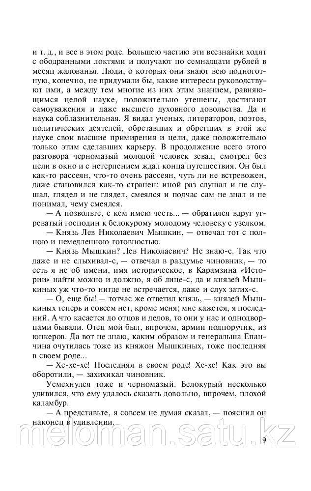 Достоевский Ф. М.: Идиот. Русская классика - фото 9