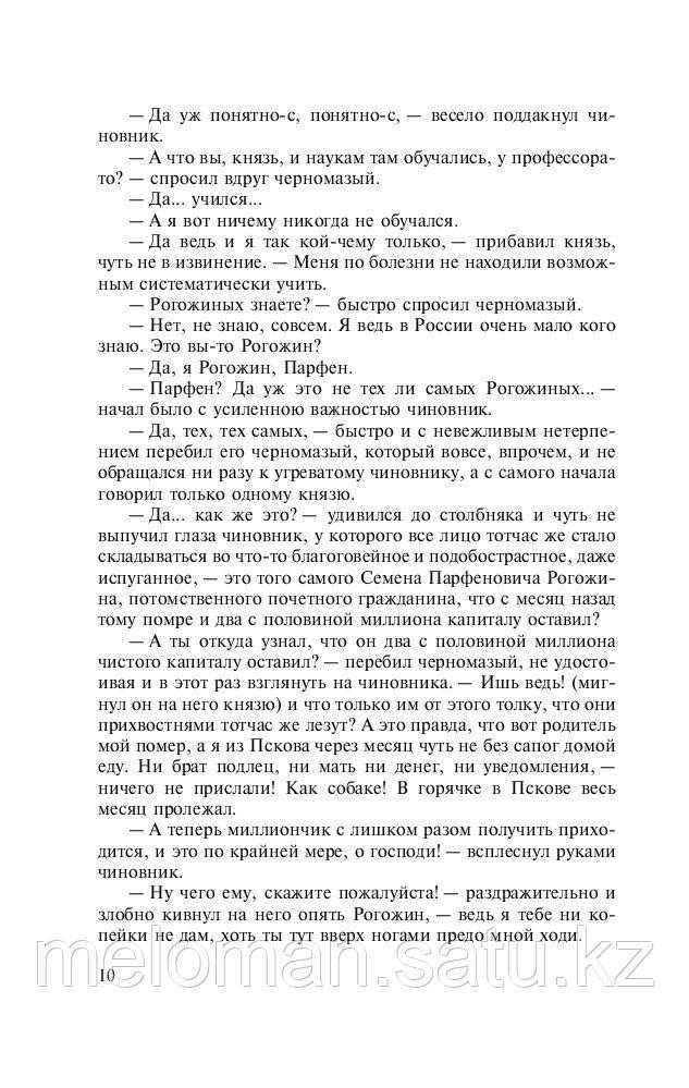 Достоевский Ф. М.: Идиот. Русская классика - фото 10