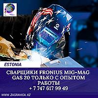 ТРЕБУЮТСЯ СВАРЩИКИ FRONIUS MIG-MAG GAS 20/ЭСТОНИЯ