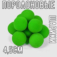 Поролоновые шарики