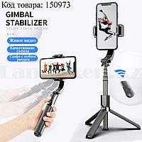 Стабилизатор-монопод со штативом и съемным пультом для телефона Bluetooth Gimbal Stabilizer L80
