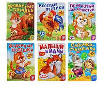 Книги картонные набор «Детские стихи», 6 шт., по 10 стр., фото 1