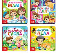 Книги картонные набор «Этикет для малышей», 4 шт. по 10 стр., фото 1