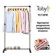 Вешалка для одежды гардеробная YLT-0319