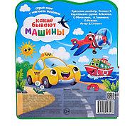Книга с мягкими пазлами EVA «Какие бывают машины», 12 стр., фото 5