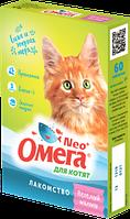 Для котят, Омега Neo +