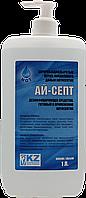 «Ай-септ» антисептик 1 литр