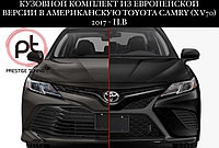 Кузовной комплект переделки из европейской сборки в американскую на Camry V70 2017-по н.в, фото 1