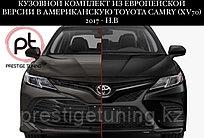 Кузовной комплект переделки из европейской сборки в американскую на Camry V70 2017-по н.в