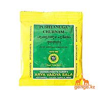 Пушьянуг Чурна при гинекологических заболеваниях (Pushyanuga churna AVS), 10 гр.