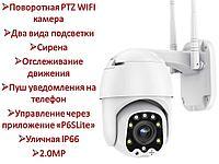 Поворотная уличная PTZ WIFI камера, 2.0MP, два вида подсветки, сирена, отслеживание движения, MVWIFI5