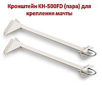Кронштейн KH-500FD (пара) для крепления мачты