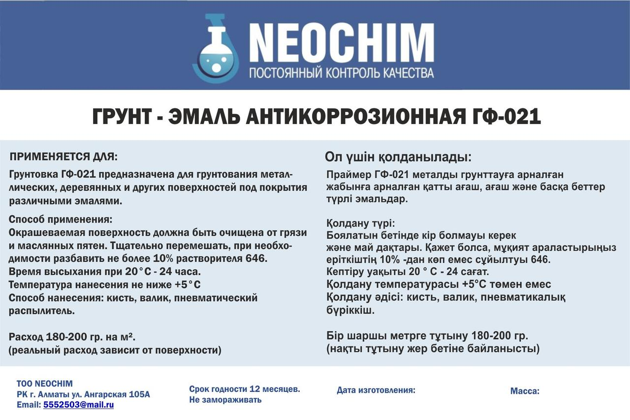 Грунтовка антикоррозионная серая ГФ021