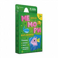 """Игра карточная """"Мемори для малышей. Океан. Половинки""""(30 карточек. 8х12 см)"""
