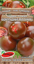 """Семена черри-томатов Premium Seeds """"Шоколадные яблочки"""" F1."""