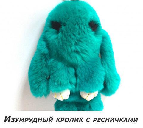 Брелок из натурального меха «Пушистый кролик» [19см] (Изумрудный с ресничками)