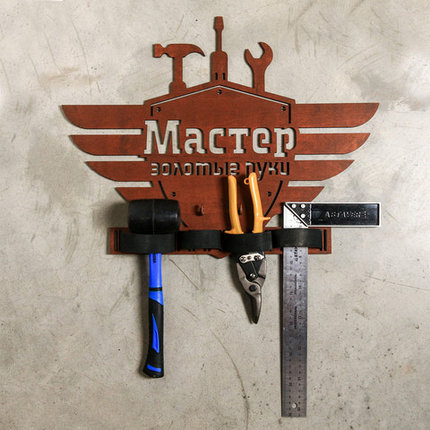 Органайзер подвесной для мужских инструментов «Золотые руки» (Мастер золотые руки), фото 2