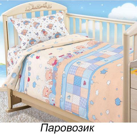 Комплект детского постельного белья от Текс-Дизайн (Паровозик)