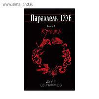 Параллель 1376. Книга первая. Кровь.. Евграффов Д.