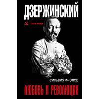 Дзержинский. Любовь и революция