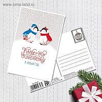Почтовая карточка «С новым годом», пингвинчики, 10 × 15 см