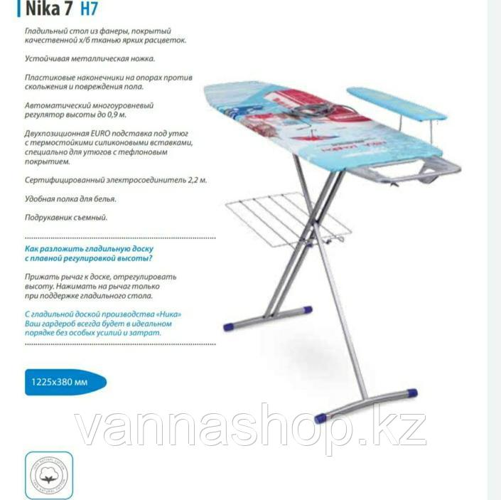 Гладильная доска Nika-7
