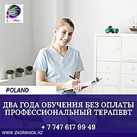 ПРОФЕССИОНАЛЬНЫЙ ТЕРАПЕВТ,  БЕЗВОЗМЕЗДНОЕ ОБУЧЕНИЕ/POLAND