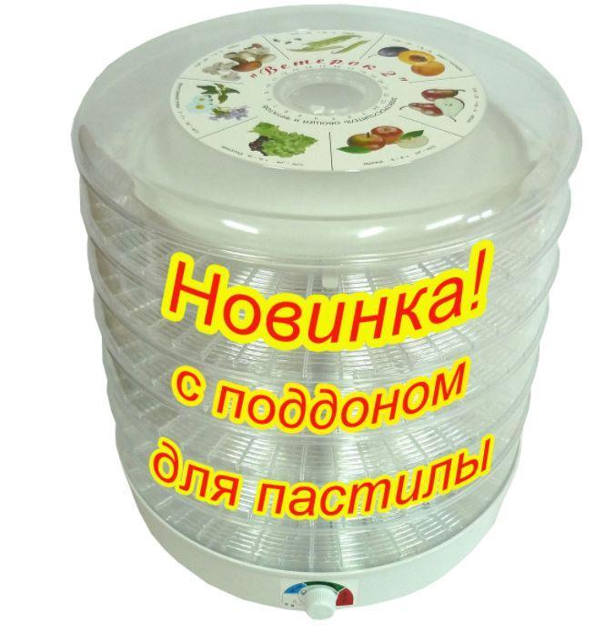 Сушилка для овощей и фруктов Ветерок-2 с прозрачными поддонами