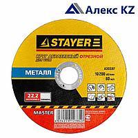"Круг отрезной абразивный STAYER ""MASTER"" для нержавеющей стали ,для УШМ,230х2,0х22,2мм"