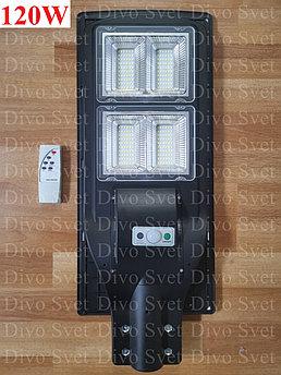 Светильник с солнечной батареей 120W (с постоянным свечением+датчик движения). Светильник солнечный 120 Вт.