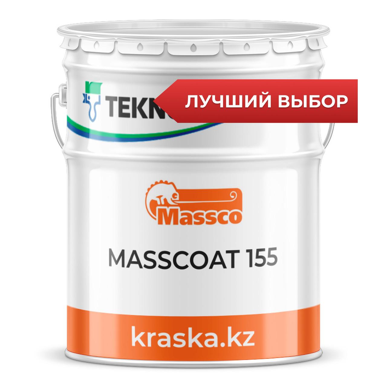 MASSCOAT 155 Быстросохнущая однокомпонентная грунт-эмаль на основе полиолефина