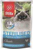 BLITZ 85г STERILISED CAT (Курица с брусникой) – влажный корм для кастрированных котов и стерилизованных кошек