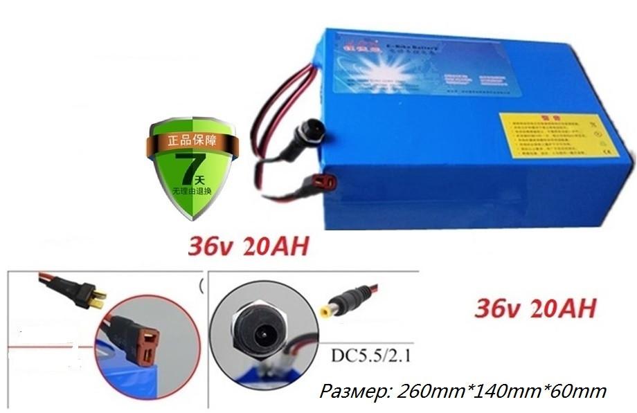 Аккумуляторы 36v 20 A/H, Li ternary (тройной литий)+ зарядное 36v, для эл. велосипедов до 500w