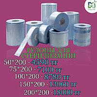 Рулоны для стерилизации плоские (без складок) 100 мм*200м