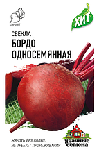 """Семена свеклы Удачные семена """"Бордо односемянная""""."""