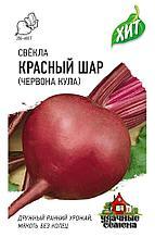 """Семена свеклы Удачные семена """"Червона Кула (Красный шар)""""."""