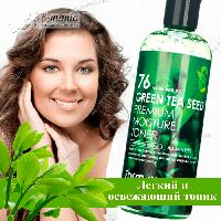 Green Tea Seed Moisture Toner [FarmStay]