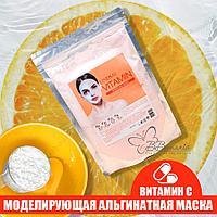 Vitamin Modeling Mask [Lindsay]