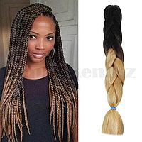 Канекалон двухцветные накладные волосы 60 см чёрно-коричневые В23