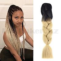Канекалон двухцветные накладные волосы 60 см чёрно-блондинистый В27