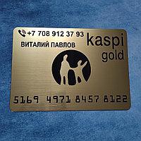 Табличка Kaspi gold A4(297см*210см)