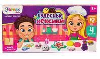 """Набор кулинарии для детей """"Чудесные кексики"""" 2918897"""