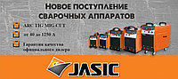Новое поступление сварочного оборудования ТМ JASIC