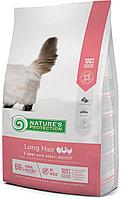 457608 Nature s Protection Long Hair, сухой корм для взрослых длинношёрстных кошек, уп.400гр.