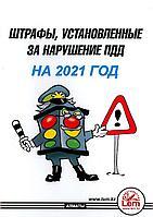 Штрафы, установленные за нарушение ПДД на 2021 год