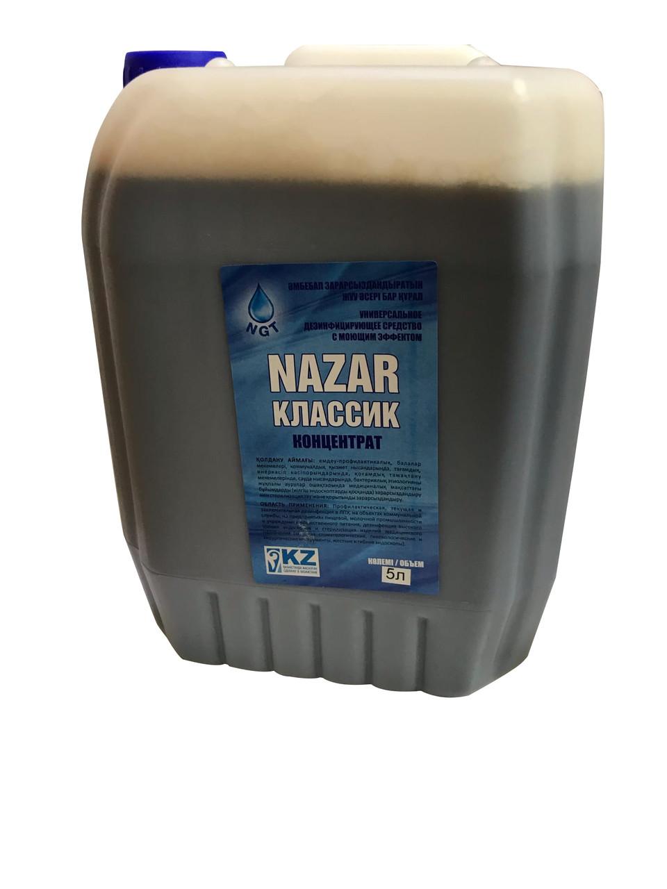 Дезинфицирующее средство «Nazar Classic»