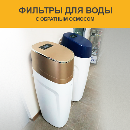 Фильтры очистки воды с обратным осмосом, фото 2