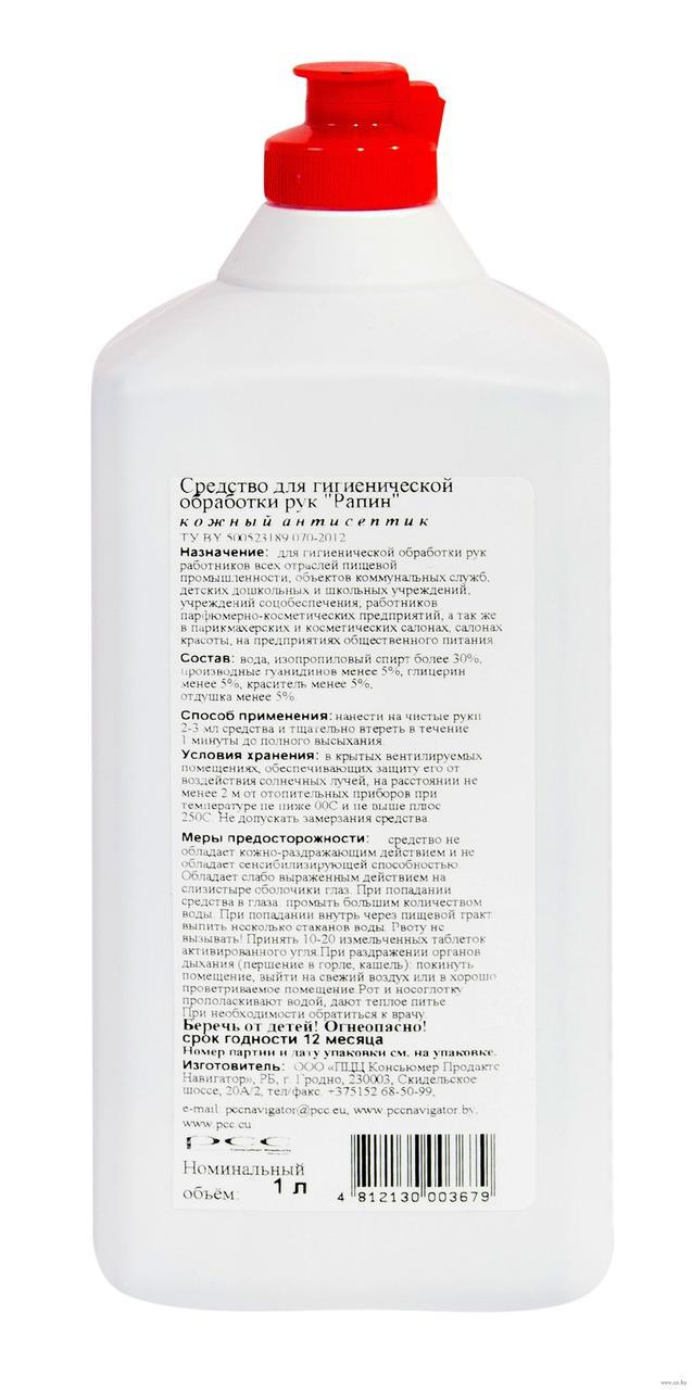 Антисептик для рук 1 литр Рапин