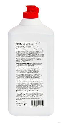 Антисептик для рук 1 литр Рапин, фото 2